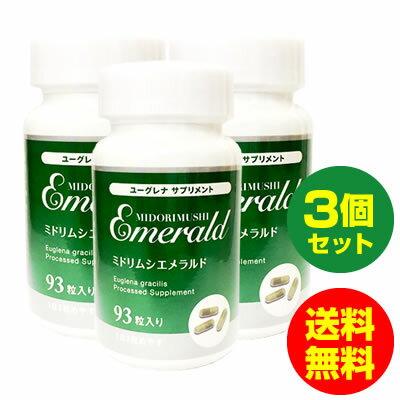 ミドリムシ エメラルド ユーグレナ サプリメント 乳酸菌/マキベリー/コエンザイムQ10/葉酸/パラミロン/置き換えダイエット/送料無料(93粒入り・約1ヶ月分)3個セット