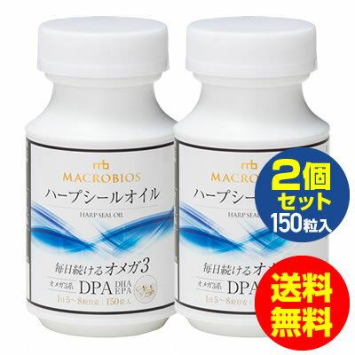 【DHA サプリ】貴重なDPA含有 ハープシールオイル(アザラシオイル・アザラシ油)ダイエット/サプリメント オメガ3 150粒入2本セット割引 送料無料