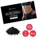 黒汁フィットネス(KUROJIRU FITNESS)(1箱30包)チャコールクレンズ/チャコールダイエット/炭 ダイエット サプリ/送料無料