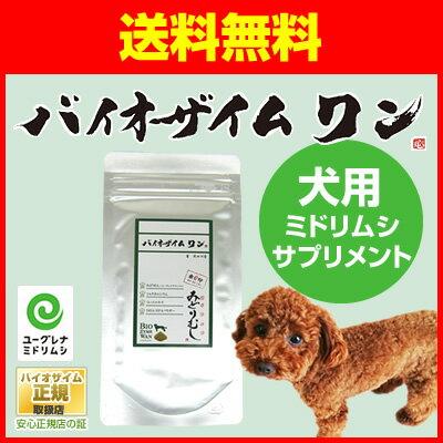 バイオザイムワン ペット用 ミドリムシ ユーグレナ サプリメント 犬猫用バイオザイム ワン 30g カルシウム/DHA/EPA (メール便 送料無料)
