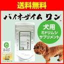 バイオザイムワン 正規品 ミドリムシ ユーグレナ サプリメント 犬猫ペット用 バイオザイム ワン 30g カルシウム/DHA/E…