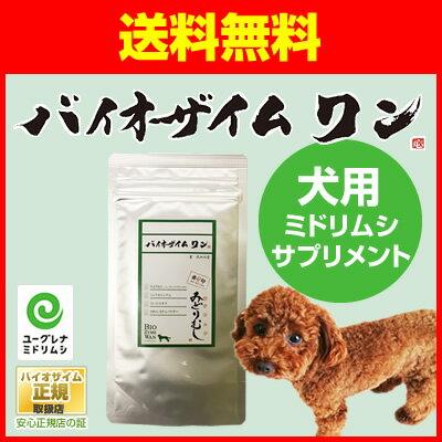 バイオザイムワン ペット用 ミドリムシ ユーグレナ サプリメント 犬猫用バイオザイム ワン 30g カルシウム/DHA/EPA (メール便 送料無料)(3袋まで)最安値 正規品