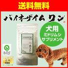 犬用(ペット用)ミドリムシ・ユーグレナサプリ/バイオザイムワン