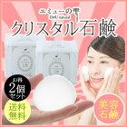 無添加エミューオイル配合洗顔石鹸クレンジング