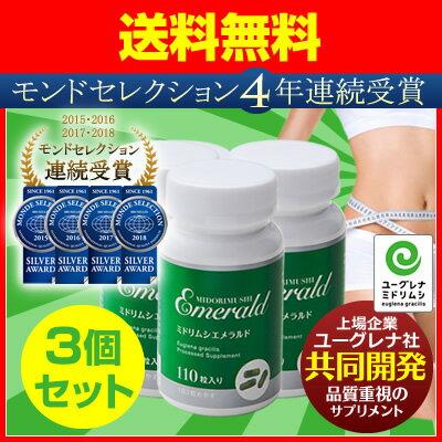 ミドリムシ エメラルド ユーグレナ サプリメント 乳酸菌/マキベリー/コエンザイムQ10/葉酸/パラミロン/置き換えダイエット/送料無料(110粒入り・約1ヶ月分)3個セット