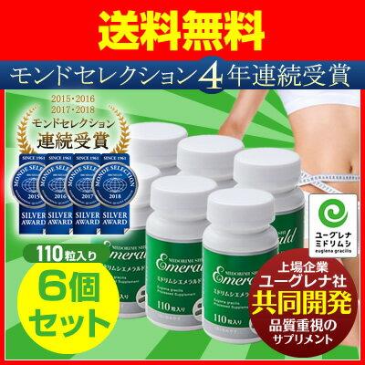 ミドリムシ エメラルド ユーグレナ サプリメント 乳酸菌/マキベリー/コエンザイムQ10/葉酸/パラミロン/置き換えダイエット/送料無料(110粒入り・約1ヶ月分)6個セット