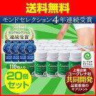 ミドリムシエメラルドユーグレナサプリメント乳酸菌/マキベリー/コエンザイムQ10/葉酸/パラミロン/置き換えダイエット/ミドリムシ/送料無料(110粒入り・約1ヶ月分)20個セット