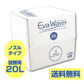 次亜塩素酸水 「エヴァウォーター」20L 詰替え用 赤ちゃんにも安心の人体に無害の除菌(弱酸性次亜塩素酸水)【送料無料】 コロナウィルス