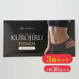 黒汁フィットネス(KUROJIRU FITNESS)(1箱30包)チャコールクレンズ/チャコールダイエット/炭 ダイエット サプリ/送料無料【3箱セット】