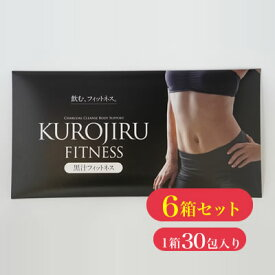 黒汁フィットネス(KUROJIRU FITNESS)(1箱30包)チャコールクレンズ/チャコールダイエット/炭 ダイエット サプリ/送料無料【6箱セット】