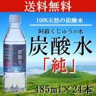阿蘇くじゅうの水炭酸水「純」24本