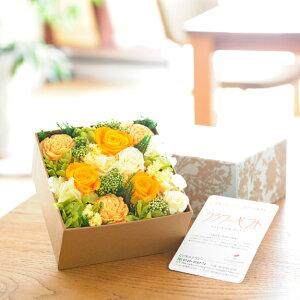 デザイナーズ プリザーブドフラワー Sweet Box(トゥモロー)と電報がセットになったフラワーギフト【全国送料無料】結婚祝いの贈り物や結婚式のサプライズプレゼントに