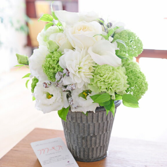 開店・移転祝のお花に!デザイナーズフラワー クラシカル(ホワイトグリーン)※全国送料無料