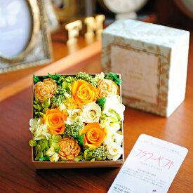 デザイナーズ プリザーブドフラワー Sweet Box(トゥモロー)と電報がセットになったフラワーギフト【全国送料無料】お祝いのプレゼント・贈り物におすすめ