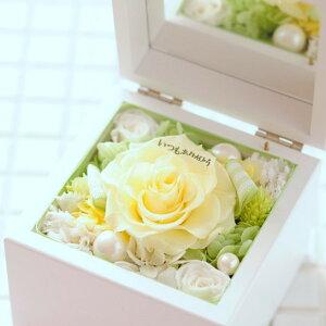 メッセージフラワー 高級オルゴールBOX(イエロー)誕生日 結婚祝い 出産祝い 長寿祝い 入学祝い 就職祝い 贈り物 フラワーギフト プレゼント お祝い お花 送料無料 メッセージカード無料