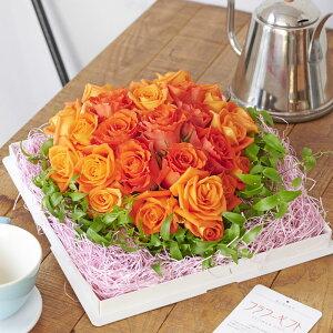 【送料無料】国産バラのフラワーケーキ(ケーキ箱入り)ガトー・オ・フルール・ドゥ・ローズ(オロンジュ)お祝い お花 生花 アレジメントフラワー 薔薇 ローズ フラワーギフト プレゼン