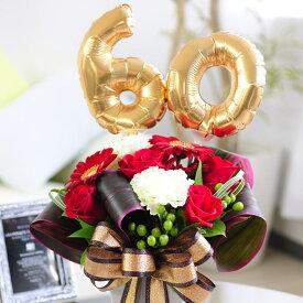 アレンジメントフラワー バルーン ゴールド(60)出産祝い 誕生祝い 妊娠 出産 誕生 出生 バースディ 贈り物 フラワーギフト プレゼント お祝い お花 送料無料 メッセージカード無料 あす楽