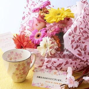 花とギフトのセット メッセージフラワー(ガーベラの花束)とコーヒーカップセット(3月の誕生日・記念日用)【送料無料】誕生日祝い 結婚祝い 出産祝い 長寿祝い 退職祝い 新築祝い 開