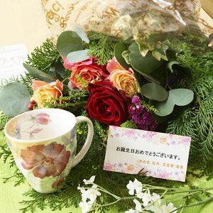 花とギフトのセット グリーンの花束とコーヒーカップセット(5月の誕生日・記念日用)【送料無料】誕生日祝い 結婚祝い 出産祝い 長寿祝い 還暦 古希 米寿 退職祝い 新築祝い 開店祝い
