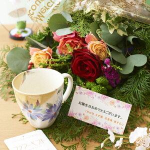 花とギフトのセット グリーンの花束とコーヒーカップセット(7月の誕生日・記念日用)【送料無料】誕生日祝い 結婚祝い 出産祝い 長寿祝い 還暦 古希 米寿 退職祝い 新築祝い 開店祝い