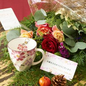 花とギフトのセット グリーンの花束とコーヒーカップセット(10月の誕生日・記念日用)【送料無料】誕生日祝い 結婚祝い 出産祝い 長寿祝い 還暦 古希 米寿 退職祝い 新築祝い 開店祝い