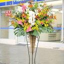 アートスタンド花 コーン型 3万円コース イベント・楽屋に!【送料無料】