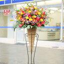 お祝に!スタンド花!アートスタンド花 コーン型 2万円コース 【全国配送・設置・回収・名札全て無料】