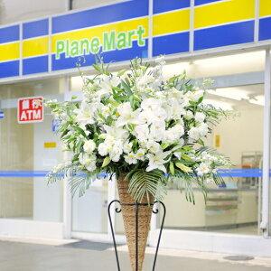 ご結婚お祝いに!アートスタンド花 コーン型 3万円コース(白系)当日配送可能開店祝い 開業祝い 開院祝い 出演祝い 公演祝い オープン祝い 改装祝い 移転祝い 新装開店 リニューアル