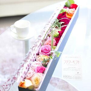 アレンジメントフラワー ローズBOX(レクタングル・ミックスバラ)誕生日 結婚祝い 長寿祝い 新築祝い 開店祝い 退職祝い 贈り物 フラワーギフト プレゼント お祝い お花 送料無料 メッセ