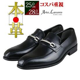 送料無料 ビジネスシューズ 本革 メンズ 日本製 紐なし 3E 大きいサイズ スリッポン ビットローファー ブラック ロングノーズ キングサイズ スワールモカ 革靴 レザー おしゃれ 黒 走れる 25〜28cm