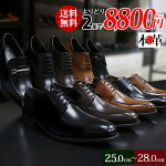 ビジネスシューズ紐靴メンズ靴本革大きいサイズブラウンブラック3Eキングサイズモンク内羽根ストレートチップローファーロングノーズレザー革靴