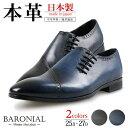 【お買い物マラソン】 送料無料 ビジネスシューズ 本革 メンズ 日本製 カジュアル キップスキン 天然皮革 紐靴 BARONI…