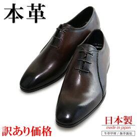 在庫限り 訳あり 送料無料 ビジネスシューズ 本革 メンズ 日本製 アウトレット 天然皮革 プレーントゥ 牛革 BRV104 おしゃれ 革靴 紐 ブラウン 茶