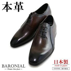 送料無料 ビジネスシューズ 本革 メンズ 日本製 プレーントゥ カジュアル キップスキン 天然皮革 BARONIAL バロニアル 牛革 オリジナル 紐靴 レースアップ おしゃれ 茶 ブラウン 革靴 走れる