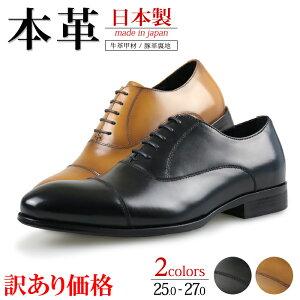 在庫限り 訳あり 送料無料 ビジネスシューズ 本革 メンズ 日本製 アウトレット 牛革 BARONIAL バロニアル オリジナル 紐靴 ストレートチップ レースアップ 装飾 おしゃれ 茶 ブラウン カジュア