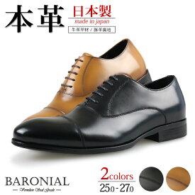 送料無料 ビジネスシューズ 本革 メンズ 日本製 牛革 BARONIAL バロニアル オリジナル 紐靴 レースアップ ストレートチップ 装飾 おしゃれ 黒 ブラック 青 茶 ブラウン キップスキン 走れる