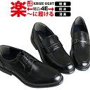 【50%OFF】 ビジネスシューズ メンズ 4E ウォーキング 軽量 歩きやすい 紐靴 幅広 EEEE 防水 消臭 ローファー レースアップ スリッポン KALUX-LIGHT カルックスライト 走れるビジネス 黒 ブラック 靴