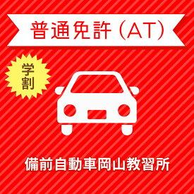【岡山県岡山市】普通車ATコース(学生料金)<免許なし/原付免許所持対象>