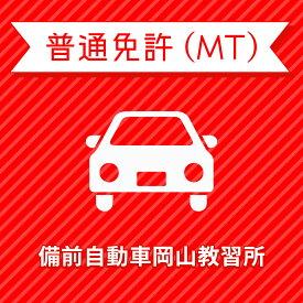 【岡山県岡山市】普通車MTコース(一般料金)<免許なし/原付免許所持対象>