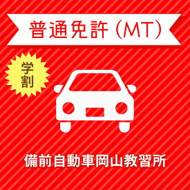 【岡山県岡山市】普通車MTコース(学生料金)<免許なし/原付免許所持対象>
