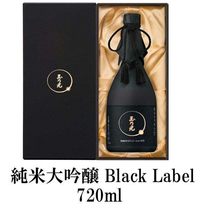 日本酒 純米大吟醸 Black Label 720ml 送料無料 蔵元直送 お祝い 贈り物 ギフト 京都 土産 化粧箱入り