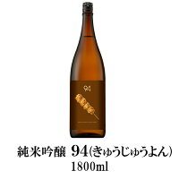 24fbe33613 PR 玉乃光 純米吟醸 94(きゅうじゅうよん) 1800ml 焼き鳥に合う.