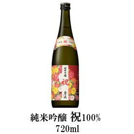 玉乃光 就職祝い サンキュークーポン 日本酒 純米吟醸 祝100% 720ml 蔵元直送 結婚式 お祝い 贈り物 ギフト 京都 土産 化粧箱入り