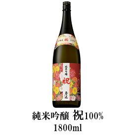 玉乃光 就職祝い サンキュークーポン 日本酒 純米吟醸 祝100% 1800ml 蔵元直送 結婚式 お祝い 贈り物 ギフト 京都 土産 化粧箱入り