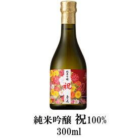 日本酒 玉乃光 サンキュークーポン 純米吟醸 祝100% 300ml ミニボトル 蔵元直送 結婚式 お祝い ギフト 贈り物 プレゼント 京都 母の日 父の日 家飲み おうち時間