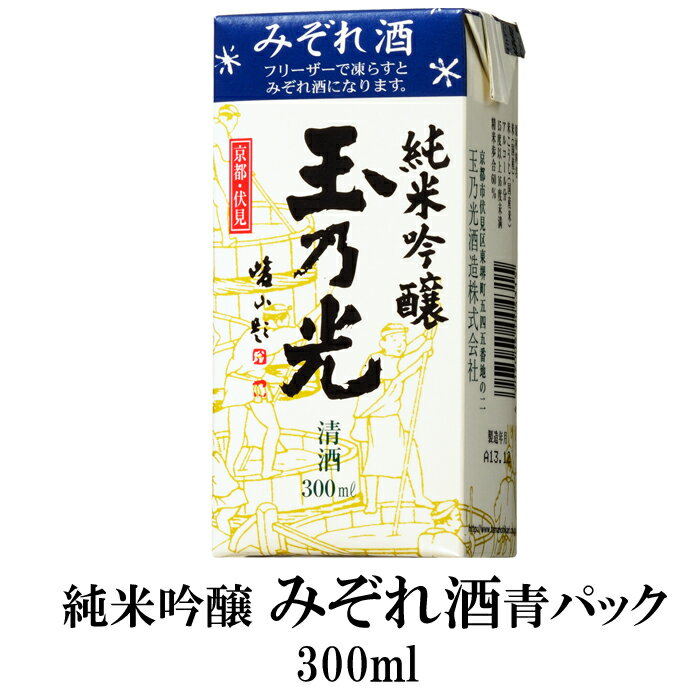 純米吟醸 玉乃光『みぞれ酒』青パック 300ml