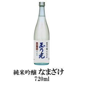 玉乃光 就職祝い サンキュークーポン 日本酒 純米吟醸 蔵元直送 なまざけ 720ml お祝い 贈り物 ギフト 京都 土産
