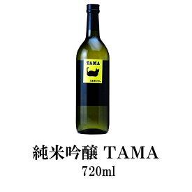 玉乃光 日本酒 サンキュークーポン 純米吟醸 TAMA タマ 720ml ギフト 贈り物 ネコ 京都 土産 ハロウィン クリスマス 家飲み 母の日 父の日