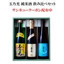 玉乃光 日本酒 純米大吟醸 純米吟醸 720ml × 3本 セット 送料無料 お祝い 贈り物 ギフト サンキュークーポン 受賞酒 …