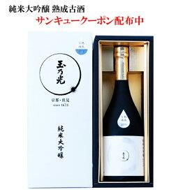 玉乃光 就職祝い サンキュークーポン 日本酒 純米大吟醸 備前雄町100% 熟成古酒 シルバー 720ml ギフト 贈り物 御祝い 結婚式 化粧箱入り